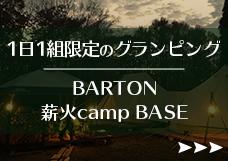 野尻高原でグランピングならBARTON 薪火camp BASE