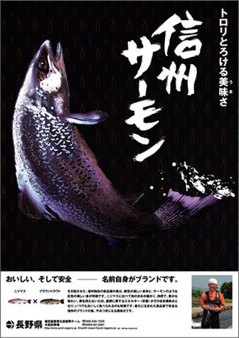 長野水産試験所ポスター
