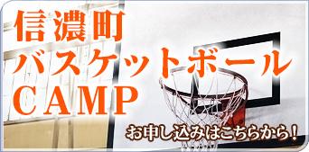 信濃町バスケットボールキャンプ
