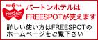 FREESPOT公式サイト