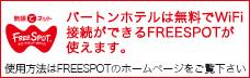 Freespotの無線LAN