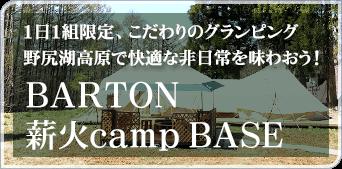 長野県野尻高原のキャンプ場 グランピングならBARTON 薪火camp BASE